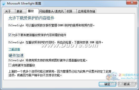 Microsoft Silverlight (64位)下载