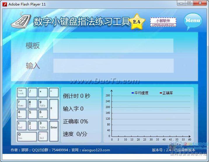 数字小键盘指法练习工具下载
