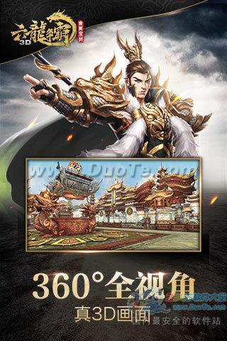 六龙争霸3D下载