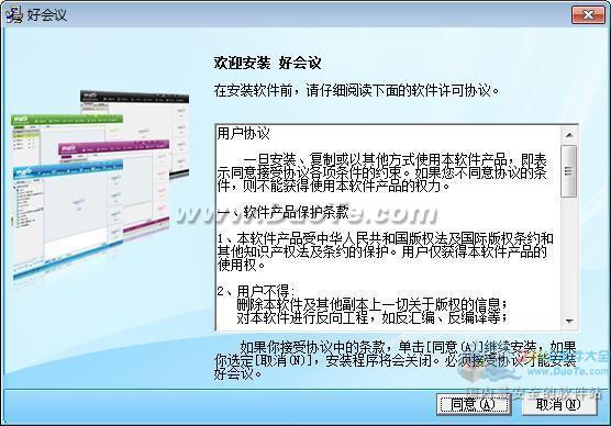 好会议视频会议系统下载
