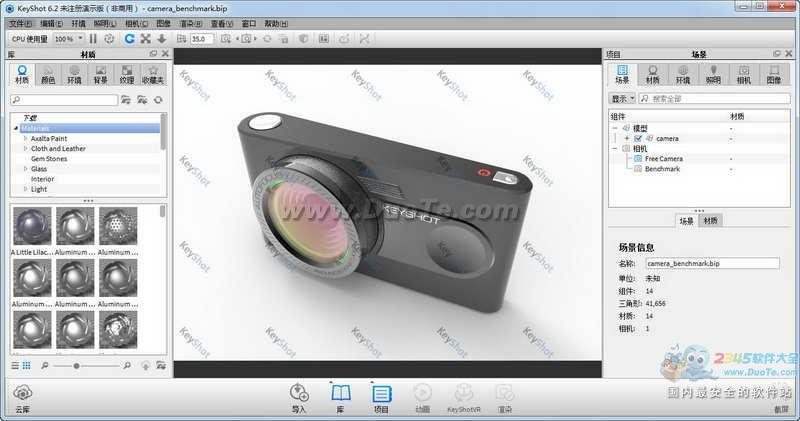 KeyShot实时3D渲染软件(32位)下载
