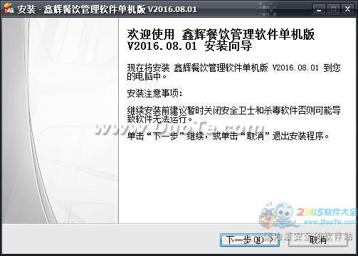 鑫辉餐饮管理软件下载