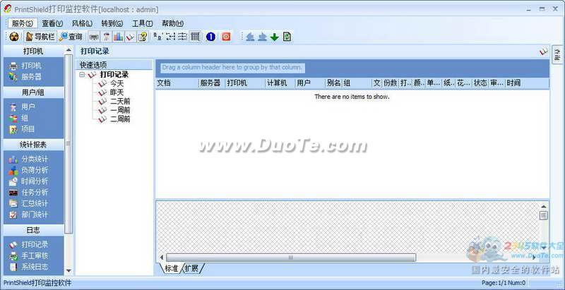 PrintShield打印监控软件下载