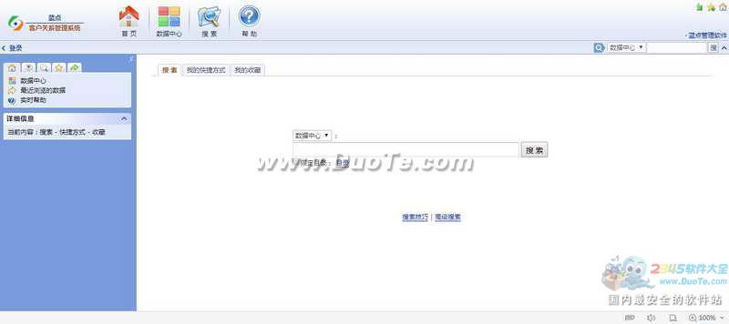 蓝点客户关系管理系统下载