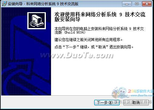 科来网络分析系统下载