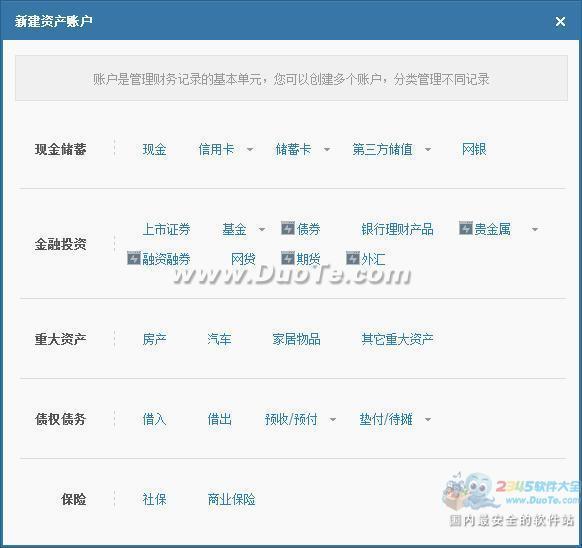 财智8 新一代智能家庭理财软件下载