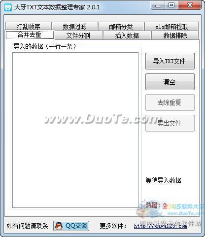 大牙TXT文本数据整理专家下载