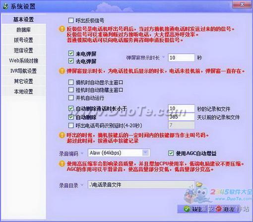 胜威电话外呼系统下载