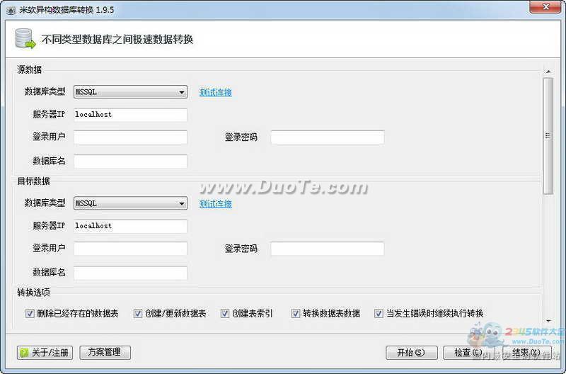 DB2DB 数据库转换下载