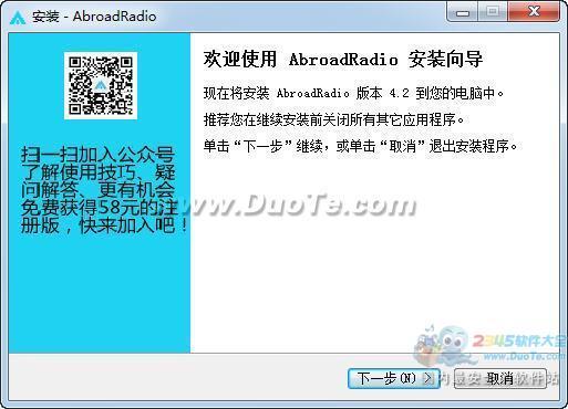 国外电台AbroadRadio下载