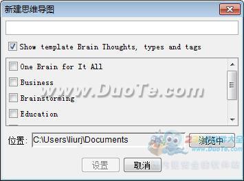 PersonalBrain思维导图软件下载