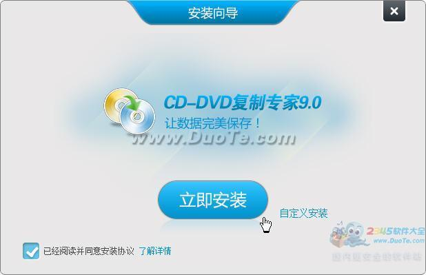 CD/DVD复制专家下载