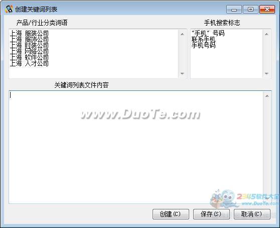 深维手机号码搜索软件下载