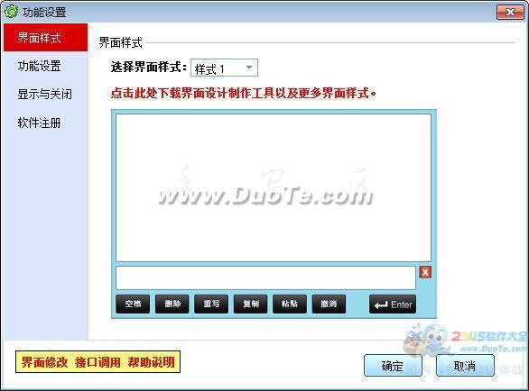 MyTouch易维触摸屏手写输入法下载
