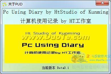计算机使用记录 PUD下载