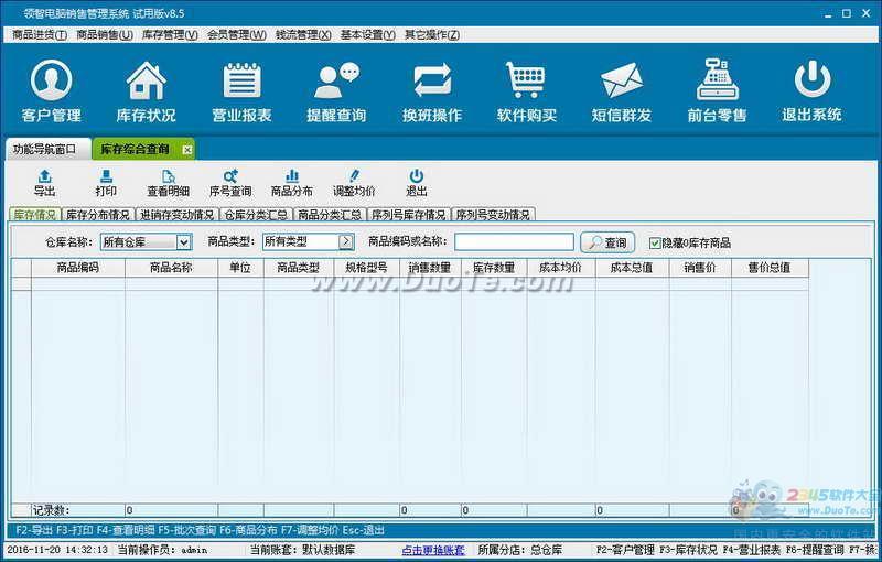 领智电脑行业管理系统下载