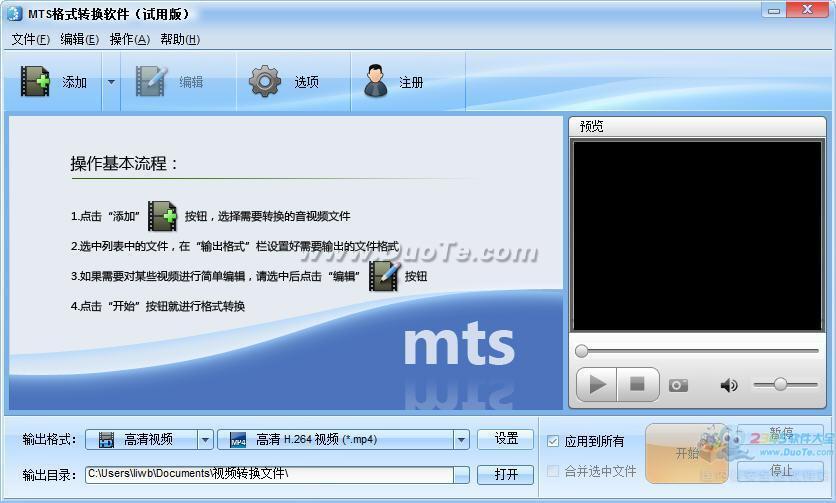 魔法MTS格式转换器软件下载