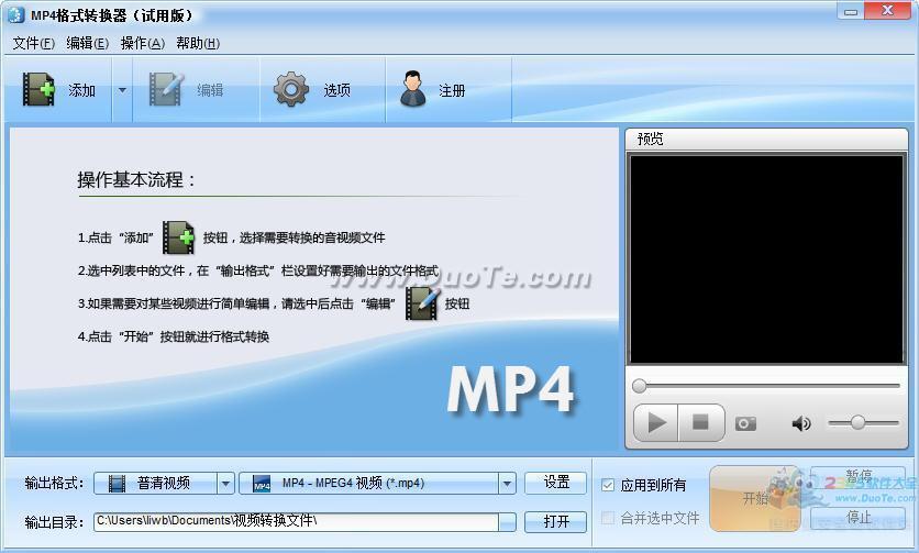 魔法MP4高清电影格式转换器软件下载