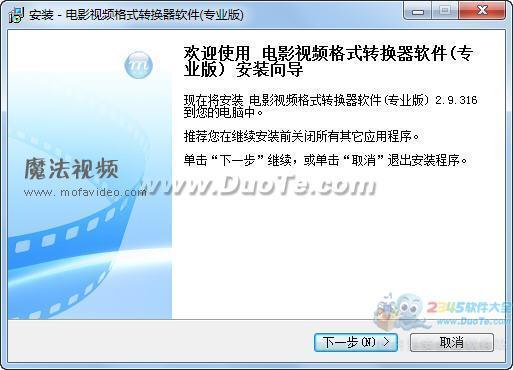 魔法电影视频格式转换器软件下载
