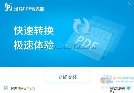 迅捷PDF转换成Word转换器下载