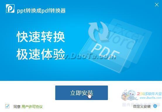 ppt转换成pdf转换器下载
