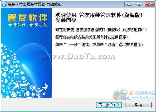 管友服装管理软件下载