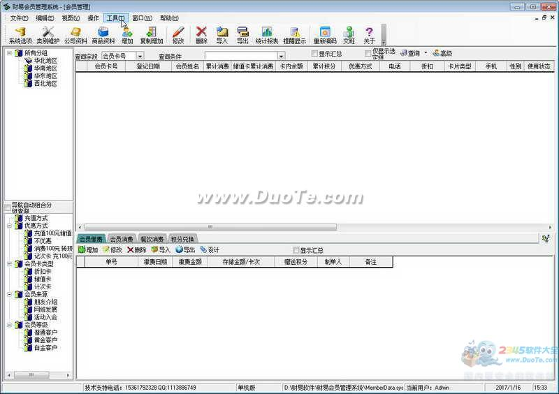 财易会员管理软件下载