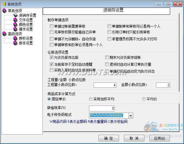财易人事工资管理软件下载