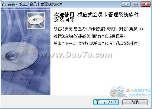 会员IC卡管理系统下载