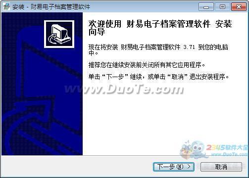 财易电子档案管理软件下载
