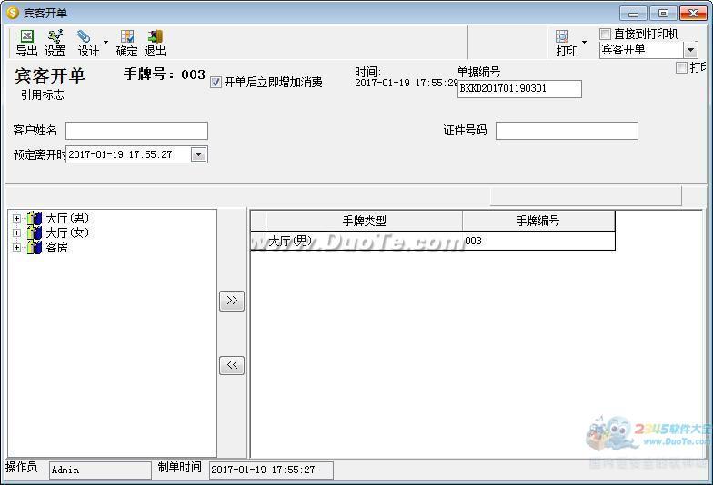 财易沐足管理软件下载