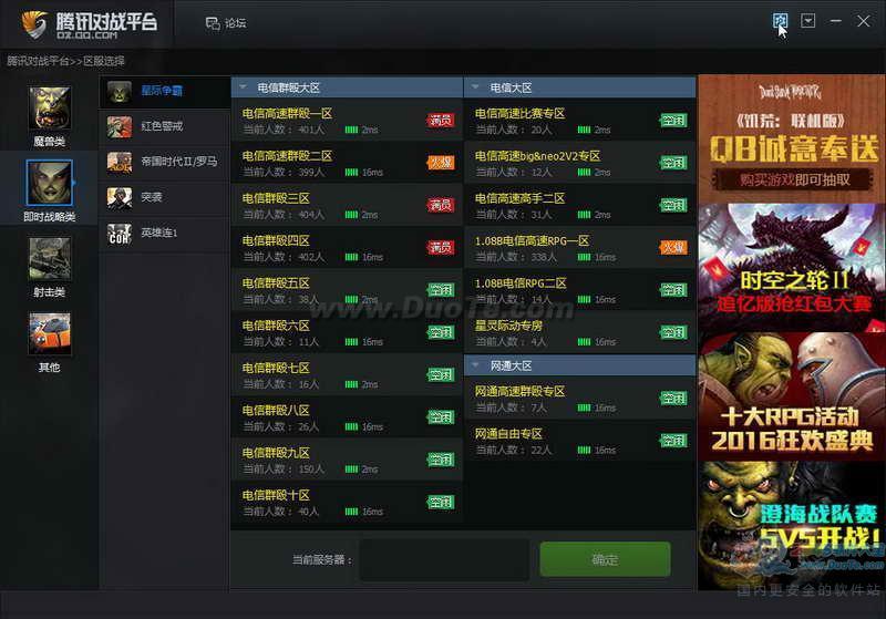 腾讯对战平台(新QQ对战平台)下载