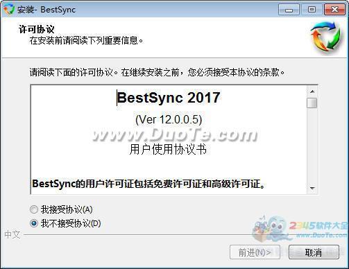 BestSync同步软件 2017下载