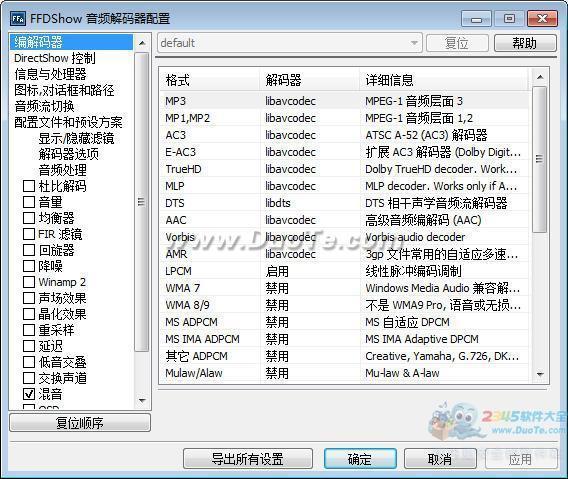 FFDShow MPEG-4 Video Decoder下载