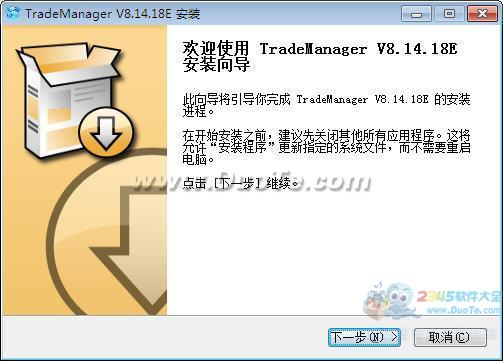 TradeManager(阿里旺旺国际版)下载