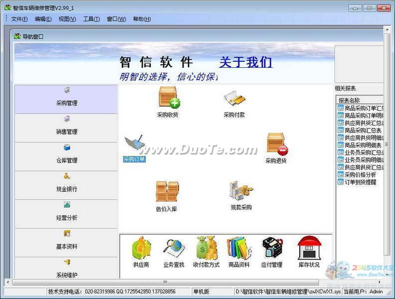 智信车辆维修管理软件下载