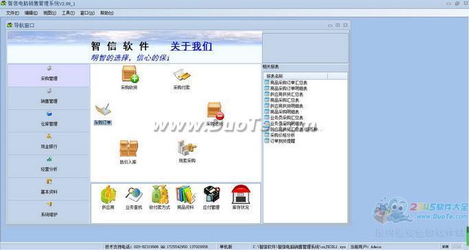 智信电脑销售管理软件下载