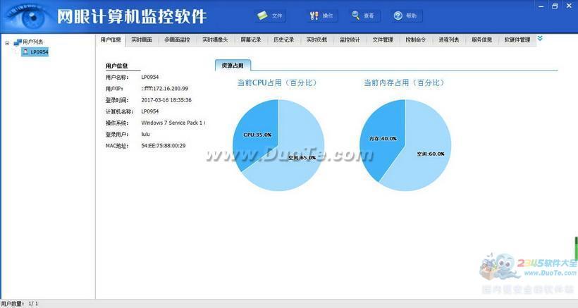 网眼局域网电脑监控软件/电脑远程监控软件下载