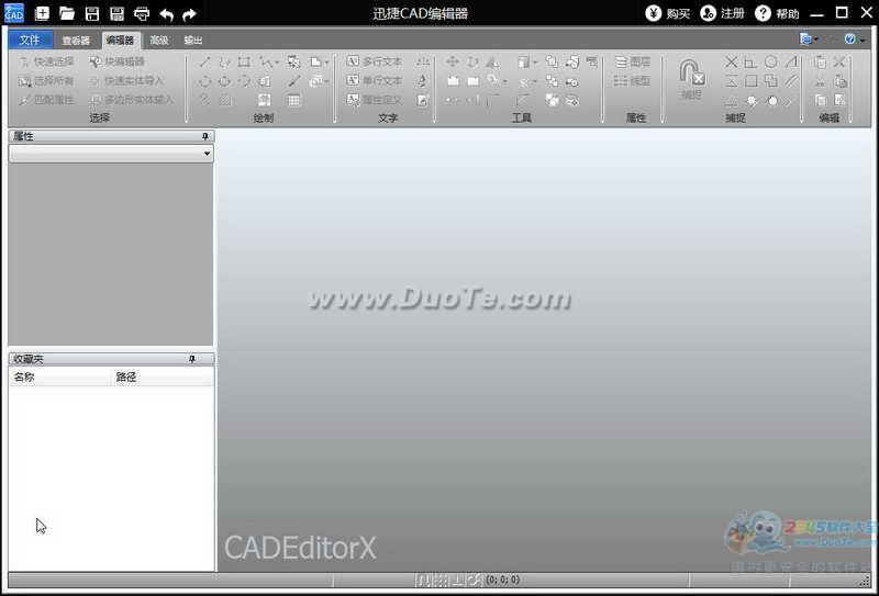迅捷CAD編輯器 標準版下載