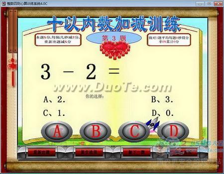 小学数学四则运算心算训练系统下载
