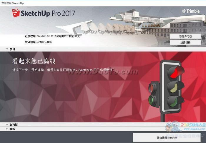 SketchUp Pro 2017简体中文版下载