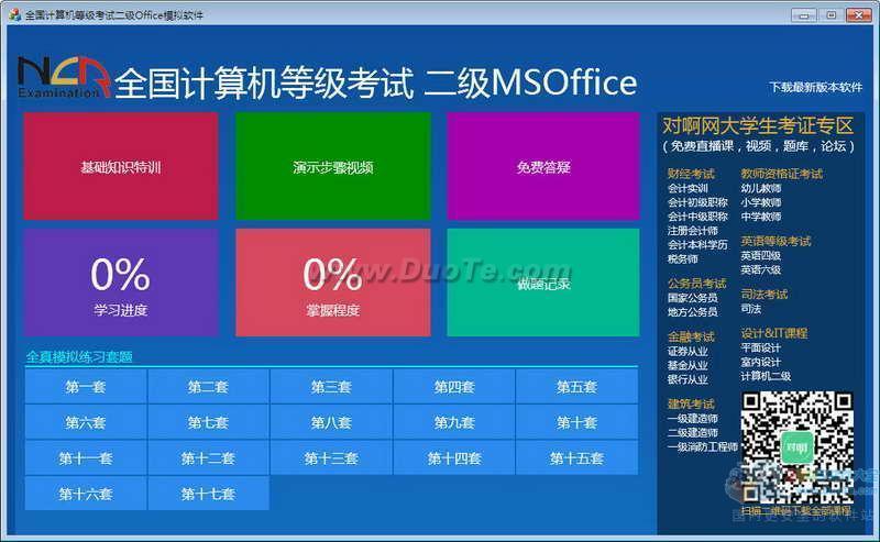全国计算机二级考试模拟软件 MS Office下载
