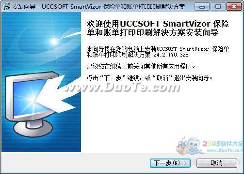 SmartVizor 可变条码标签批量打印软件下载