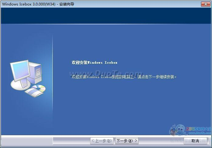 Windows Icebox下载