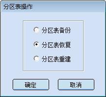 D-Recovery Standard 达思数据恢复软件下载