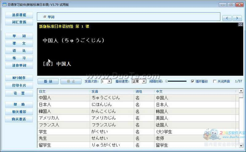 日语学习软件(新版标准日本语)下载