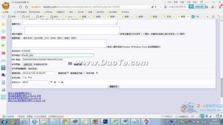 蓝光安装算量软件下载
