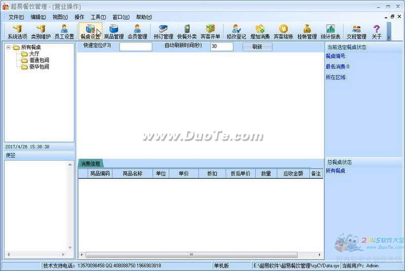 超易餐饮管理软件下载