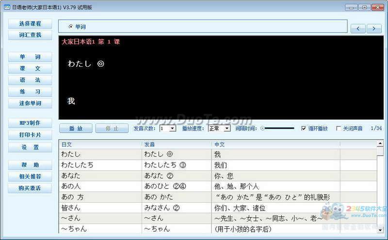 日语老师(大家的日语1)下载