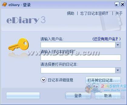 电子日记本(EDiary)下载
